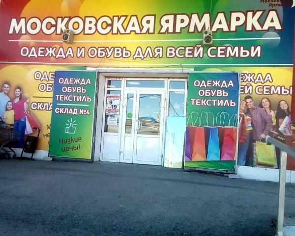 Московская Ярмарка,Магазин одежды, Магазин обуви, Текстильная компания,Тюмень