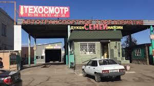 Пункт технического осмотра,,Алматы