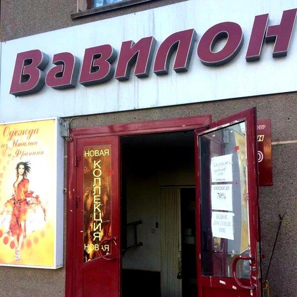 Вавилон,Магазин одежды,Тюмень