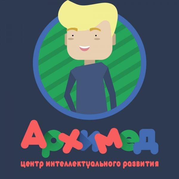 Архимед,детский центр интеллектуального развития,Магнитогорск