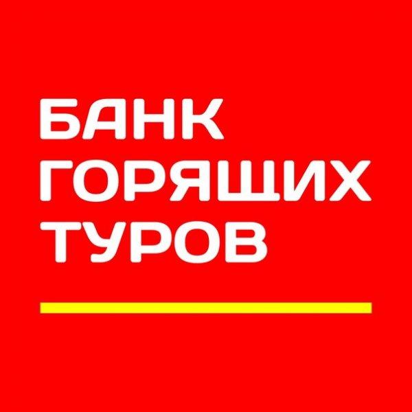 Банк горящих туров,туристическое агентство,Магнитогорск