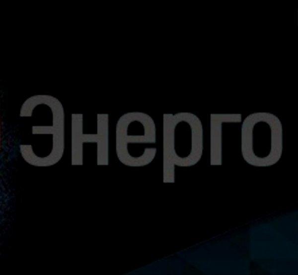 Энерго,Фитнес-клуб, Солярий, Спортивный клуб, секция,Тюмень