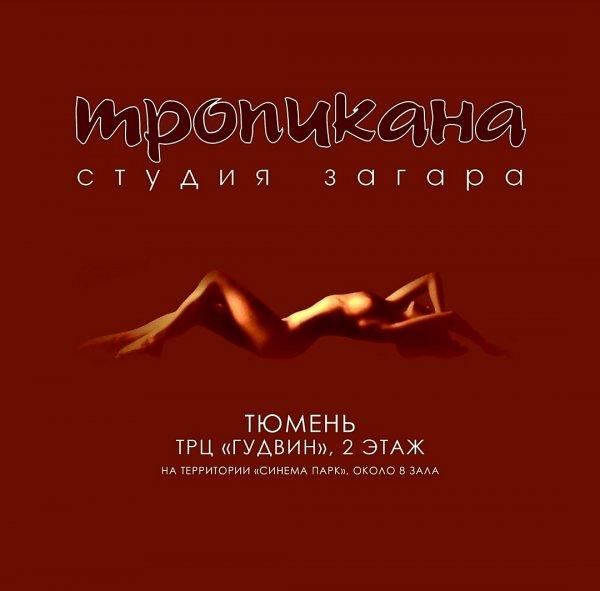 Тропикана,Солярий,Тюмень