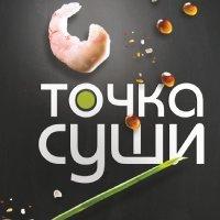 Тoчка sushi,суши-бар,Темиртау