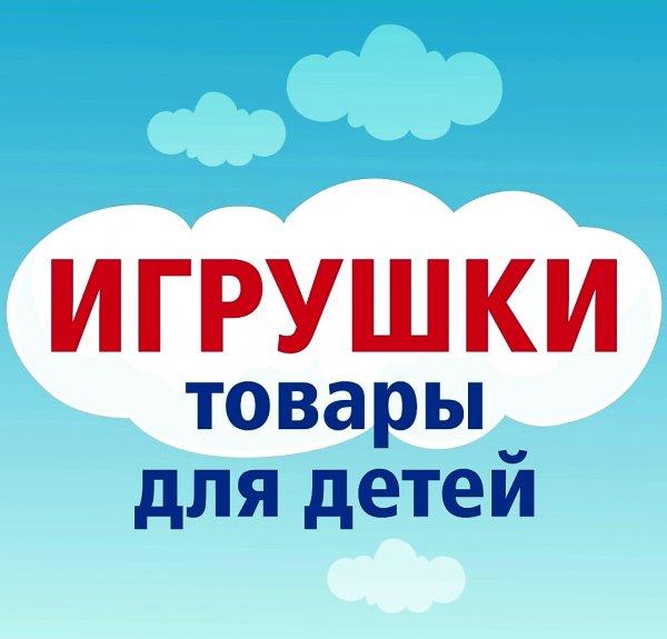Toy's Town,Детский магазин,Тюмень