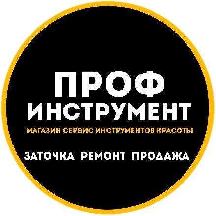 ПрофИнструмент,Заточка, ремонт,продажа инструментов для салонов красоты.,Магнитогорск