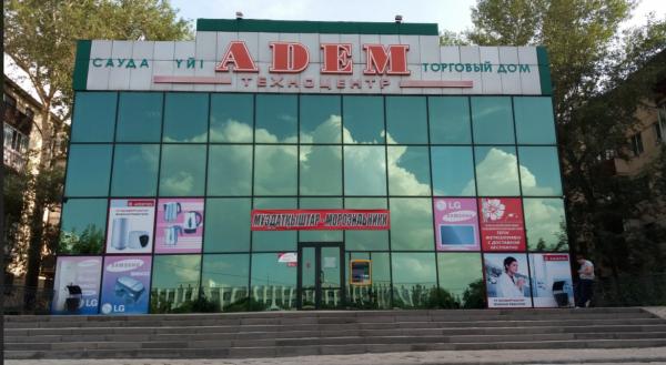 Адем,магазин бытовой техники,Темиртау
