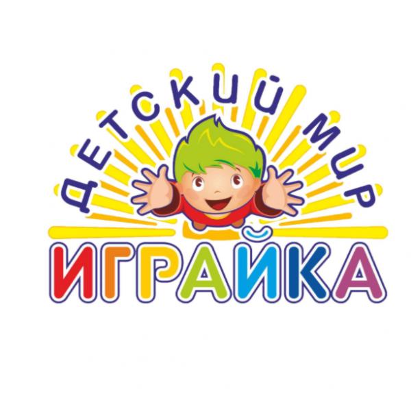 Играйка,магазин детских товаров,Темиртау