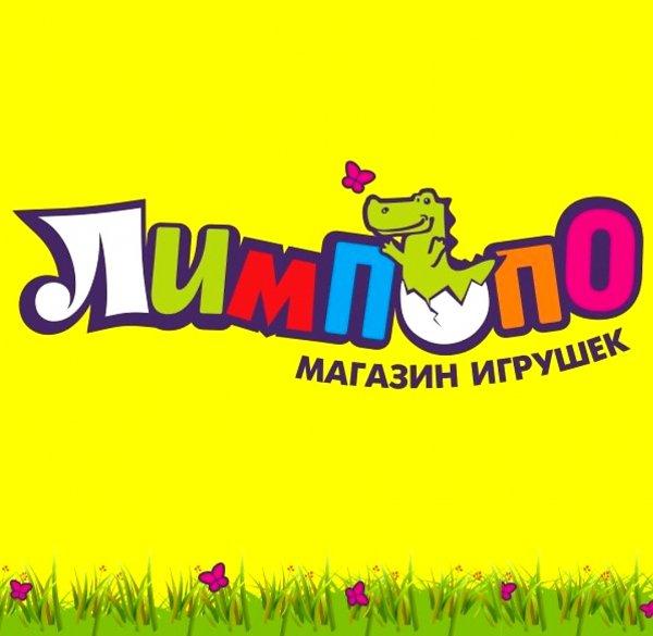 Лимпопо,Детский магазин, Детские игрушки и игры,Тюмень