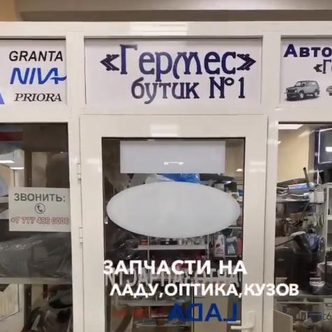 Гермес,бутик автозапчастей,Темиртау