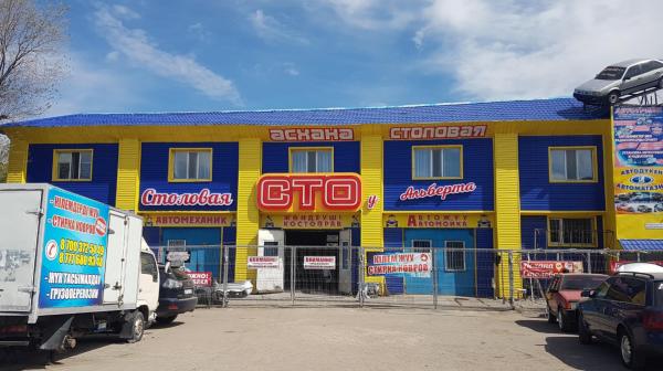 СТО,- автомойка - кузовной ремонт - шиномонтаж,Темиртау