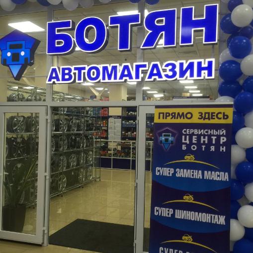 Ботян,торгово-сервисная компания,Темиртау
