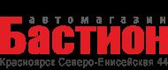 Бастион-Авто,Магазин автозапчастей и автотоваров, Автокосметика, автохимия, Смазочные материалы, Производство и оптовая продажа автозапчастей,Красноярск