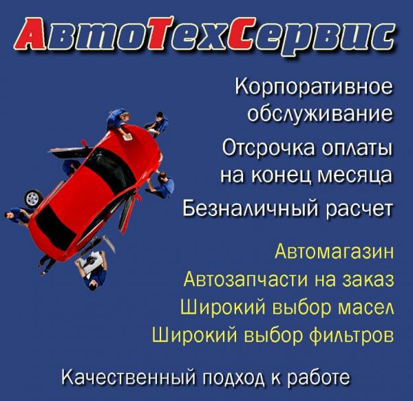 АвтоТехСервис,автосервис,Темиртау