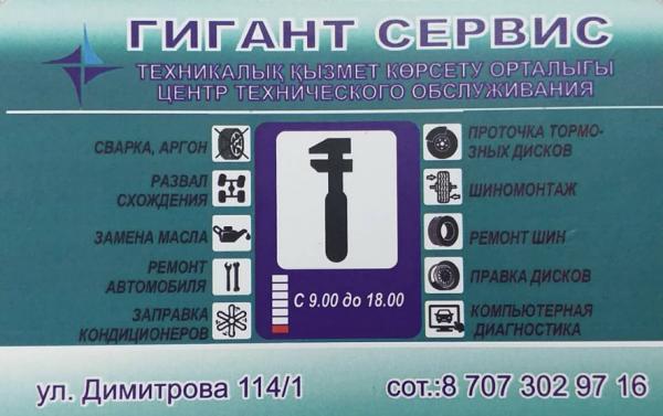 Гигант,автокомплекс,Темиртау