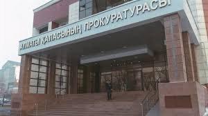 Городская прокуратура г. Алматы,прокуратура,Алматы