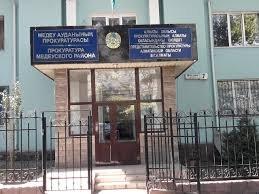 Прокуратура Медеуского района г. Алматы,прокуратура,Алматы