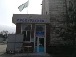 Прокуратура Жетысуского района г. Алматы,прокуратура,Алматы
