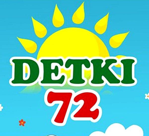 Detki72.ru,Детский магазин, Интернет-магазин,Тюмень