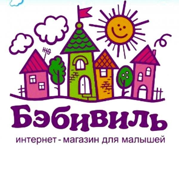 Бэбивиль,Пункт выдачи, Детский магазин, Интернет-магазин,Тюмень