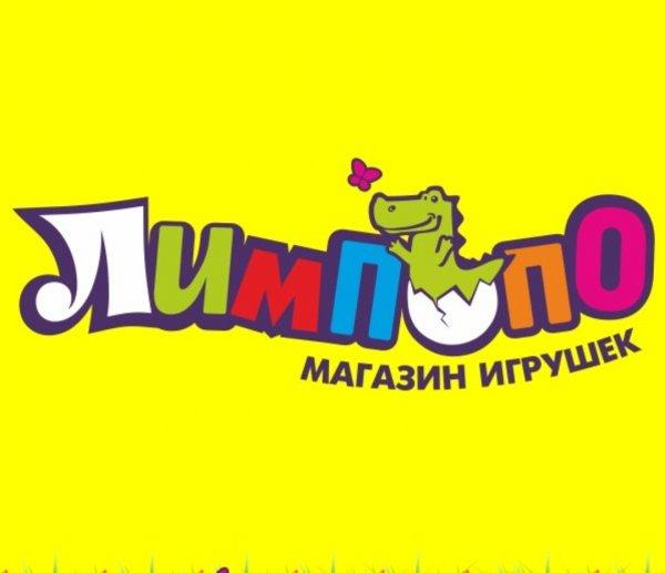 Лимпопо,Магазин детской одежды,Тюмень