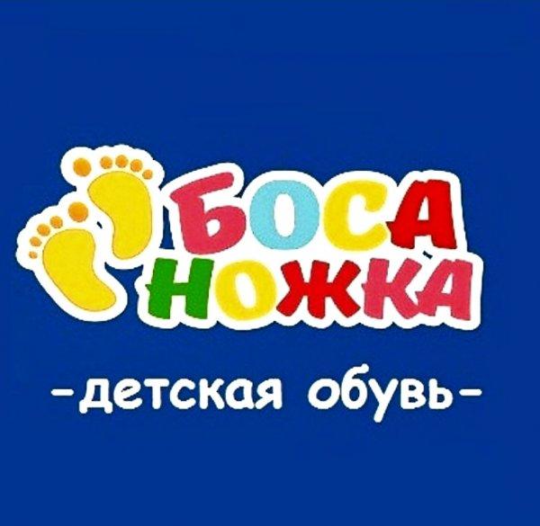Боса Ножка,Магазин детской обуви,Тюмень
