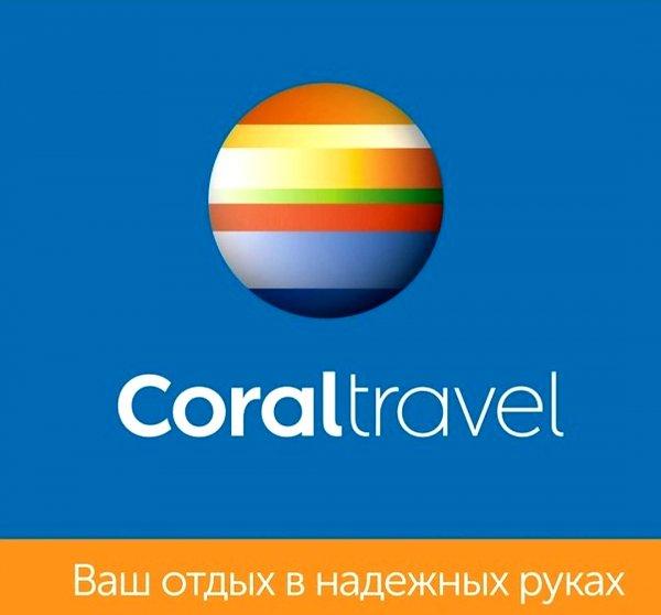Coral Travel,Турагентство,Тюмень