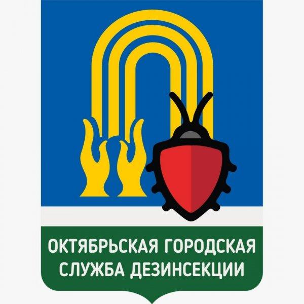 Октябрьская служба дезинсекции и химчистки,,Октябрьский