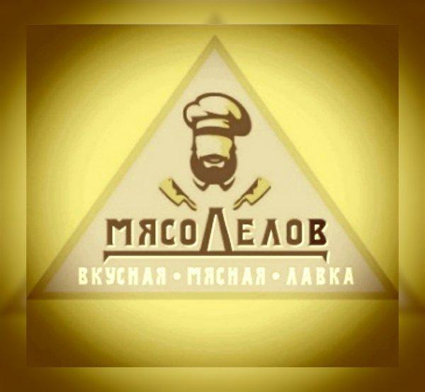 мясоДелов,Изготовление мясных полуфабрикатов,Тюмень