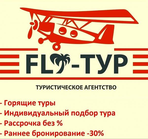 Fly-Тур,Турагентство,Тюмень