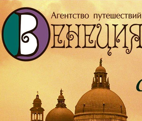 Агентство путешествий Венеция,Турагентство, Бронирование гостиниц,Тюмень