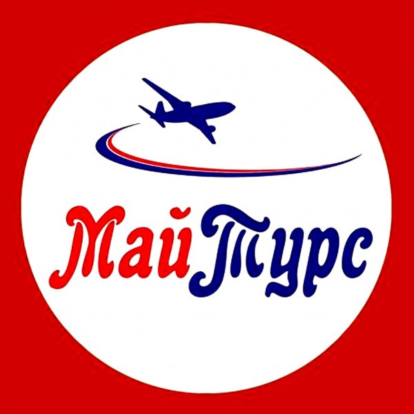МайТурс,Турагентство, Помощь в оформлении виз и загранпаспортов, Железнодорожные и авиабилеты,Тюмень