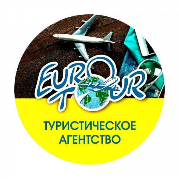 ЕвроТур,Турагентство,Тюмень