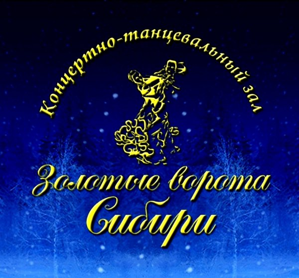 Золотые ворота Сибири,Концертно-танцевальный зал,Тюмень