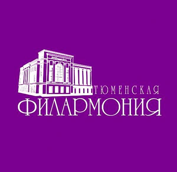 Тюменская филармония,Филармония, Концертный зал, Культурный центр,Тюмень