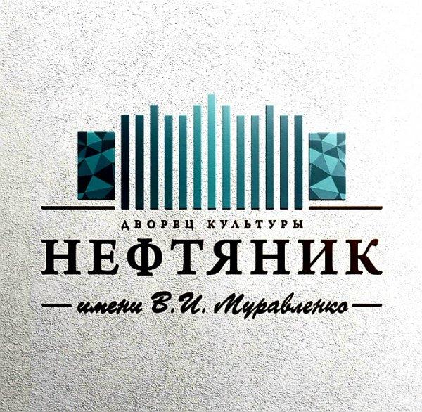 Нефтяник,Дворец культуры Нефтяник имени В. И. Муравленко,Тюмень