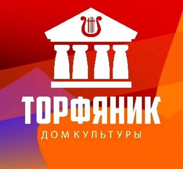Торфяник,Дом культуры,Тюмень