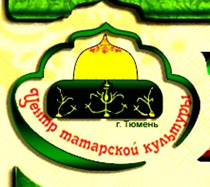 Центр татарской культуры,Культурный центр, Дом культуры, Клуб досуга,Тюмень