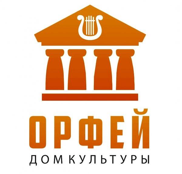 Орфей,Дом культуры,Тюмень