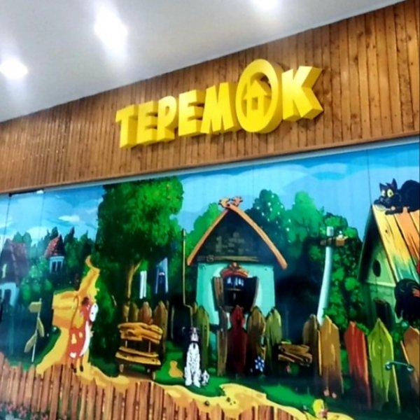 Контактный зоопарк Теремок,Зоопарк,Тюмень