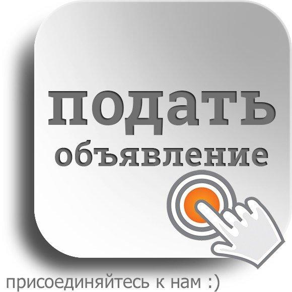 Работа и Вакансии в Караганде,Объявления, работа, вакансии можно подавать бесплатно.,Караганда