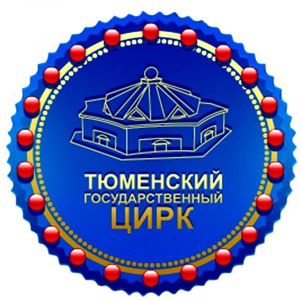 Тюменский государственный цирк,Цирк,Тюмень