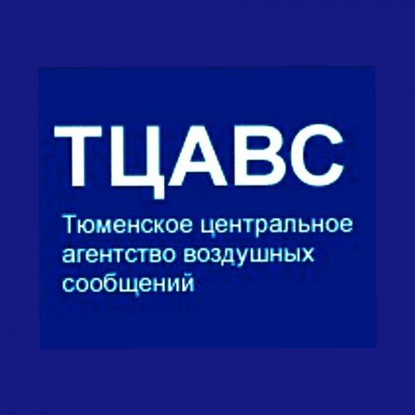 Тюменское Центральное Агентство Воздушных Сообщений,Турагентство,Тюмень