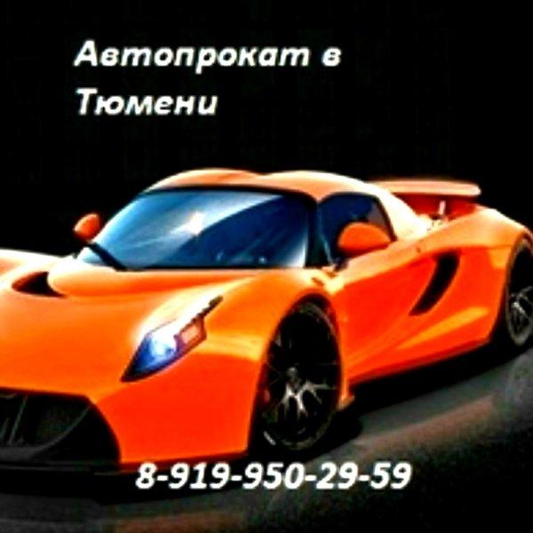 Renta-car72,Прокат автомобилей,Тюмень