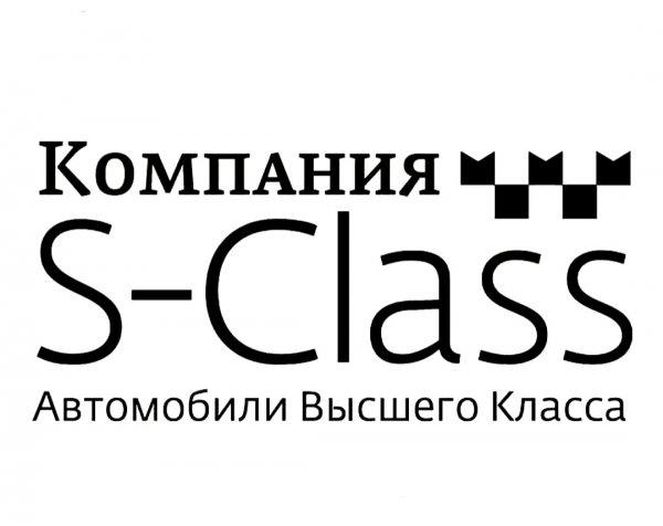 S-Class,Прокат автомобилей, Заказ автомобилей, Услуги водителя без автомобиля,Тюмень