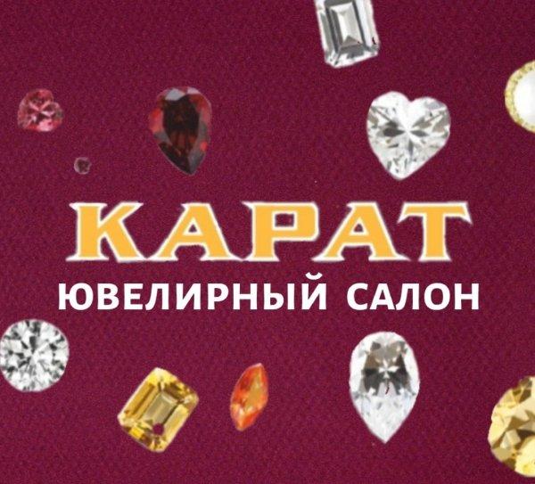 Карат,Ювелирный магазин,Тюмень