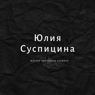 Юлия Суспицина,Маникюр,Магнитогорск