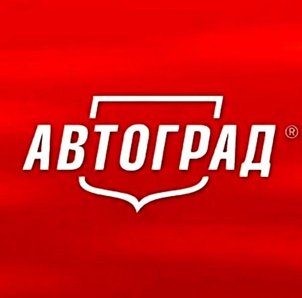 Автоград-Тюмень,Автосервис, автотехцентр, Автосалон,Тюмень