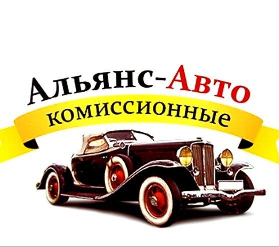 Альянс-Авто,Автосалон,Тюмень