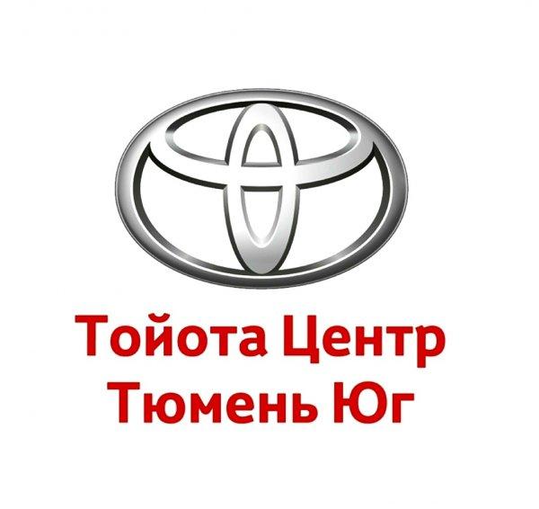 Тойота уентр Тюмень Юг,Автосалон, Автосервис, автотехцентр, Шиномонтаж,Тюмень